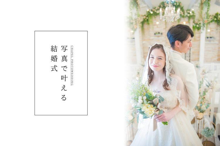 チャペルフォトWD「写真で結婚式」