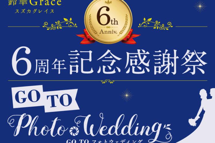 鈴華Grace スタジオクラシクス 6周年記念感謝祭